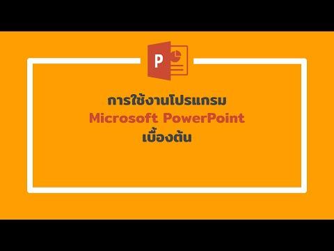 การใช้โปรแกรม Microsoft PowerPoint เบื้องต้น