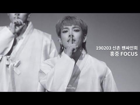 190203 신촌 팬싸인회 ATEEZ 에이티즈 홍중 SAY MY NAME