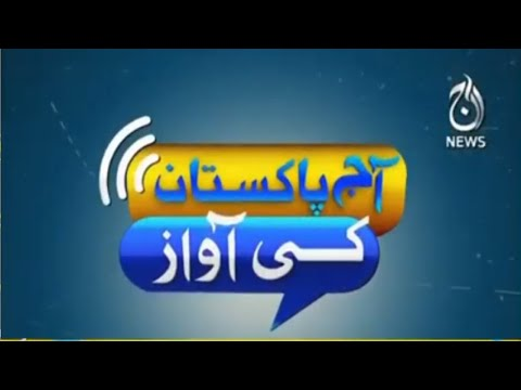 Aaj Pakistan Ki Awaz | 1st December 2020 | Aaj News