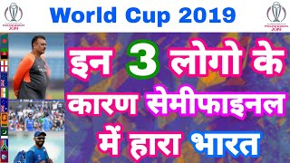 World Cup 2019 - The 3 Culprit Of Semifinal Lost | Points Table Prediction | MY Cricket Production
