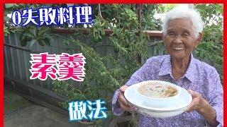 如何做簡單的【素羹】料理│快樂嬤食堂#93│台灣美食、小吃、做法、食譜、古早味、素食