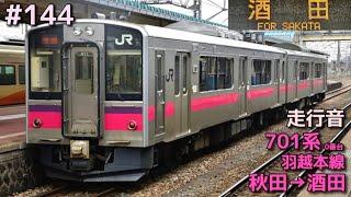 【全区間走行音】JR東日本701系0番台 羽越本線 秋田→酒田