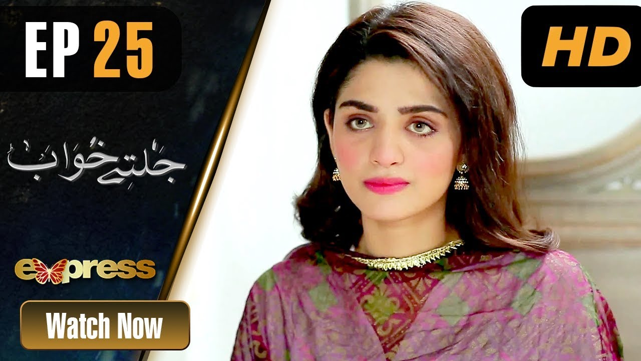 Jaltay Khwab - Episode 25 Express TV Dec 7