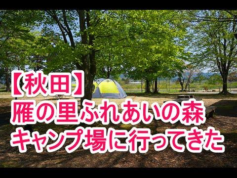 秋田 雁の里ふれあいの森キャンプ場に行ってきた