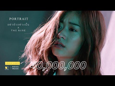 อย่าทำอย่างนั้น - PORTRAIT x THE RUBE [ Official MV ]
