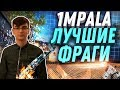 1MPALA ЛУЧШИЕ ФРАГИ | CS:GO Stream Highlights
