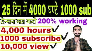 how to get fast 4000 watch hours time on youtube || youtub par 4000 watch taim jadi kaise badhaye thumbnail