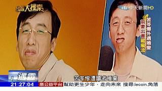 2017.12.09台灣大搜索/婚變後日吞10顆藥 專訪談笑風生下的真實苦苓