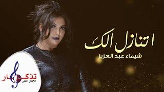 شيماء عبدالعزيز - اتنازل الك (حصرياً) | 2020 | Chaimae Abdelaziz - Atnazl Elak