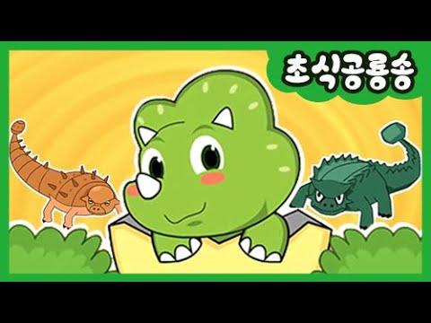 초식공룡에는 누가 누가 있을까?   초식 공룡송   LG사이언스랜드