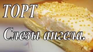 Торт СЛЕЗЫ АНГЕЛА. Домашняя выпечка.