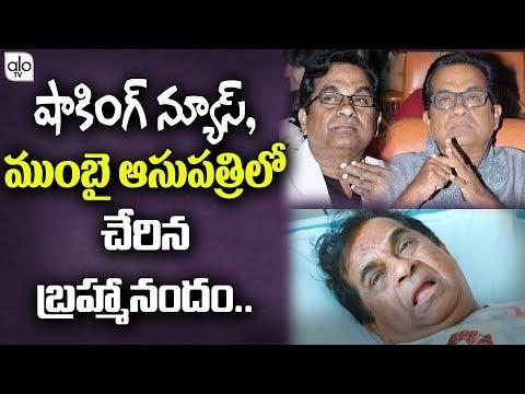 Shocking News: Brahmanandam Admitted In Mumbai Hospital | Health Issues | Tollywood News | Alo Tv