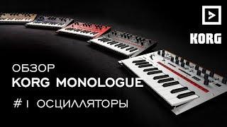 Обзор Korg Monologue часть 1 — Осцилляторы