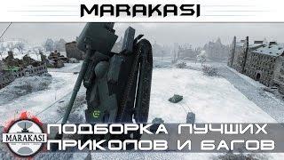 Подборка лучших приколов и багов за месяц, Смешное Видео World of Tanks
