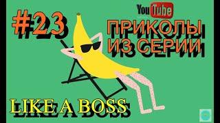 ПРИКОЛЫ  СМЕШНЫЕ ВИДЕО Like A Boss 2019 и другие приколы 23