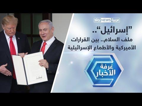ملف السلام.. بين القرارات الأميركية والأطماع الإسرائيلية  - نشر قبل 4 ساعة