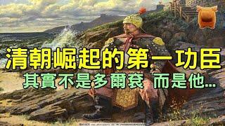 清朝崛起第一功臣不是多爾袞,而是這個被稱為兩百年一遇的將領...