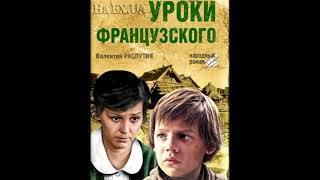 Уроки французкого Валентин Распутин читает Павел Беседин