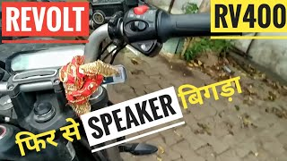 Revolt rv400 speaker fail one more time