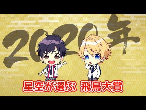 【あすかなトーク#43】新春スペシャルあすかなトーク
