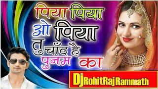 ✔Piya Piya O Piya DjSong||Udit Narayan Anuradha Paudwal||Love Hindi DJ Song||Dj Rohit Raj Vaishali💘💖