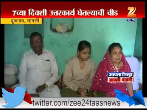 Sangli : Family Boycot After Mother Passes Away