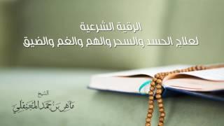 الشيخ ماهر المعيقلي - الرقية الشرعية لعلاج الحسد والسحر والهم و الغم و الضيق (النسخة الأصلية)