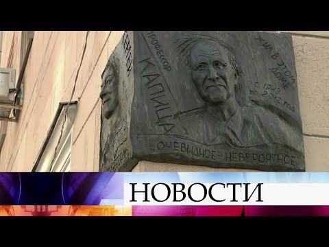 К 90-летию со дня рождения Сергея Капицы в Москве открыли памятную доску. - Смотреть видео онлайн