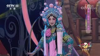 《青春戏苑》 20191126 京韵芬芳| CCTV戏曲