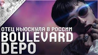 Скачать BOULEVARD DEPO НАСТОЯЩИЙ ОТЕЦ НОВОЙ ШКОЛЫ В РОССИИ РЕЦЕНЗИЯ НА RAPP2