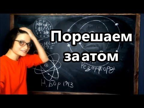Строение атома. Модели атома.