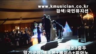 피로연 연주 결혼식 웨딩연주 행사음악 재즈3중주 컨벤션…