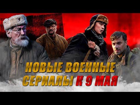 Премьеры военных сериалов к 9 мая | Диверсант 3. Крым / Ни шагу назад 2 / Последний день войны...