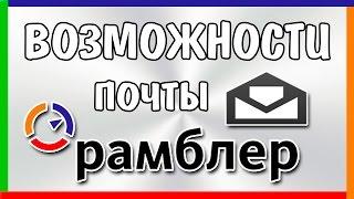 видео Рамблер почта (вход, настройка, работа с входящими) и ее место среди других сервисов бесплатных электронных  ящиков