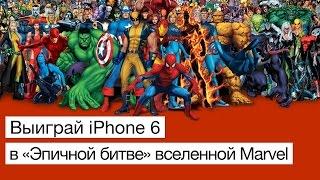 Выиграй iPhone 6 в «Эпичной битве» вселенной Marvel!