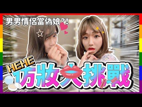 【Hehe化妝】頻道新成員首次大更換!!男男情侶當偽娘?!綠茶婊的誕生!!化完超像黃大謙|She²X台妹|