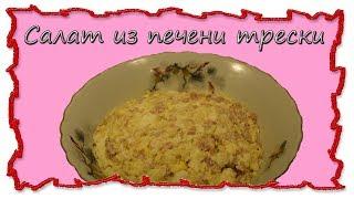 Вкусные рецепты Салат из печени трески #splitmeals  #rasvideo