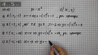 Упражнение 37.10. Алгебра 7 класс Мордкович А.Г.