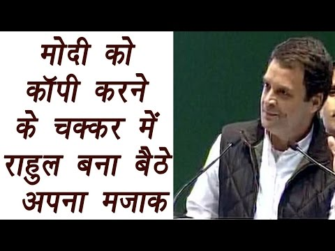 Rahul Gandhi Copying PM Modi, Epic failure, Watch Video | वनइंडिया हिन्दी