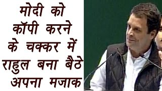 Rahul Gandhi Copying PM Modi, Epic failure, Watch Video | वनइंडिया हिन्दी