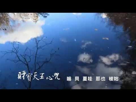 佛曲 【財寶天王心咒】嗡 貝 夏哇 那也 梭哈