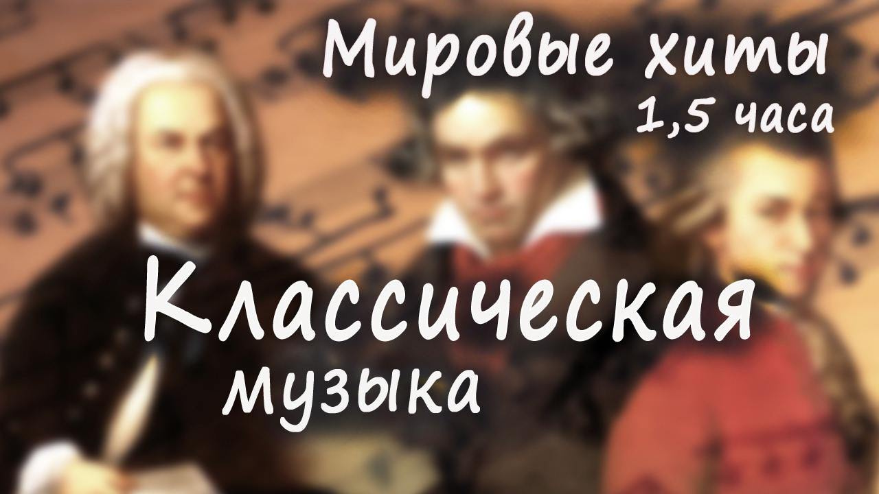 Классическая музыка - мировые хиты / Classical music. Шедевры классической музыки!