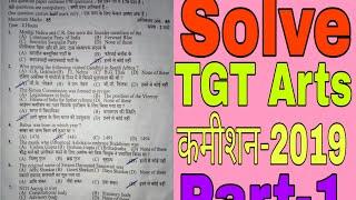 Download TGT Arts कमीशन 2019 Solved Paper Part-1