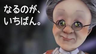 バーチャルおばあちゃんねる CM10【JR東海編】