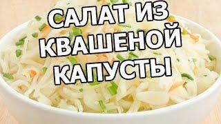 Салат из квашеной капусты. С капусткой вкусненько!