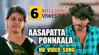 ஆசப்பட்ட பொண்ணால | Aasapatta Ponnaala | Official | Hd Video Album Song | Anthakudi Ilayaraja..