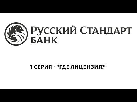 У банка русский стандарт нет лицензии на кредитование физических лиц?!