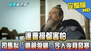 (00:00:14)新聞龍捲風Part.1》鴻海神秘子公司登陸掛牌台產業露凶兆? ...
