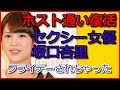 給与明細2【実録 〜ホストにハマる女の実態〜】1/4 - YouTube