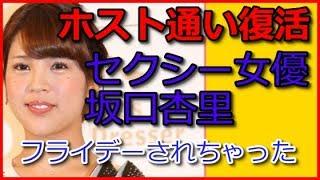 坂口杏里が歌舞伎町のホスト通い復活 関連動画 ホストの枕営業に潜入取...